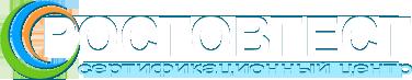 Центр сертификации РостовТест