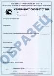 Сертификат соответствия ГОСТ Р (образец)