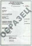 Сертификат соответствия (образец)