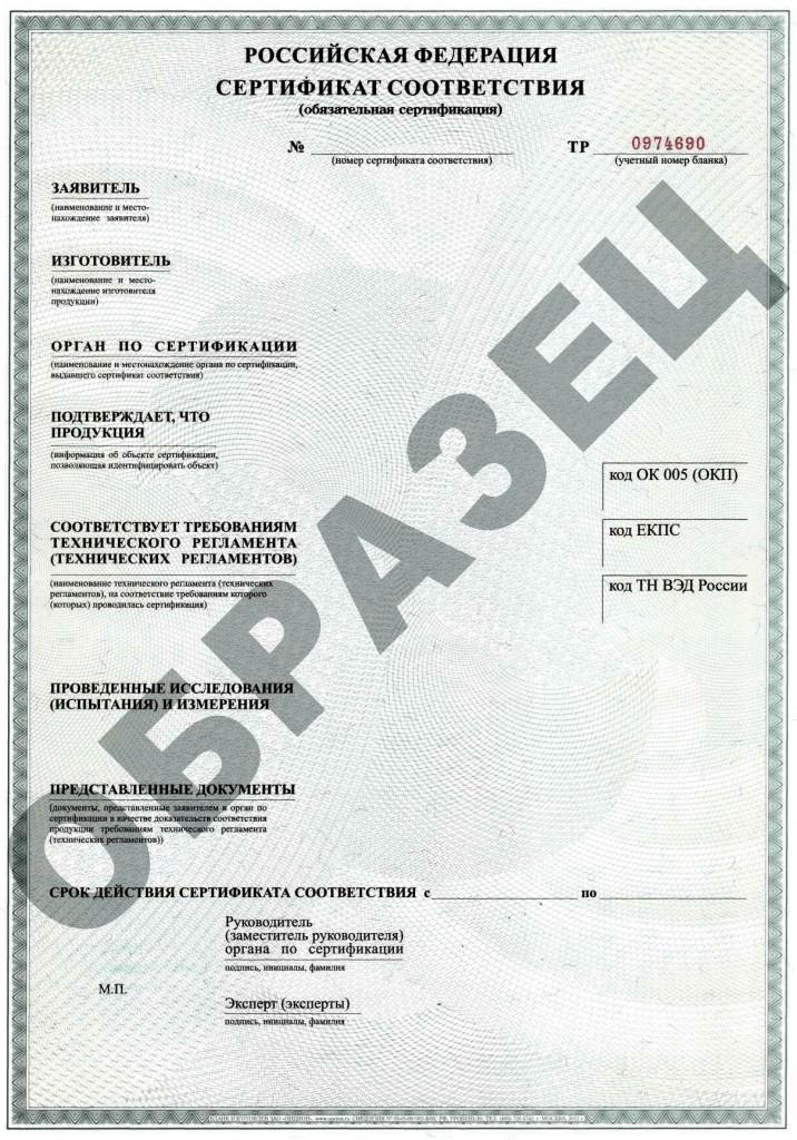 Сертификат соответствия Техническому регламенту образец