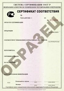 Обязательный сертификат соответствия ГОСТ Р