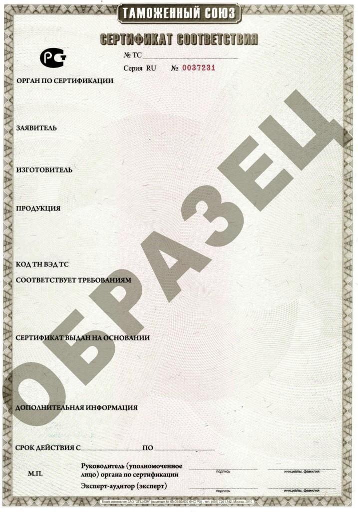 Сертификат соотвтествия Таможенного Союза