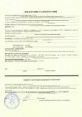 Declaraciya-o-sootvetstvii-GOST-R (1)
