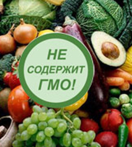 Нет ГМО 2